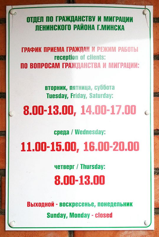 registration office work hours